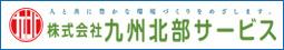 株式会社九州北部サービス