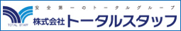 株式会社トータルスタッフ