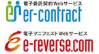 電子委託契約Webサービス