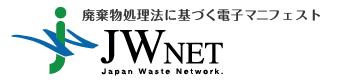 廃棄物処理法に基づく電子マニフェスト 電子マニフェストWebサービス