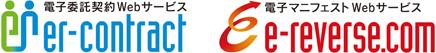 電子委託契約Webサービス 電子マニフェストWebサービス